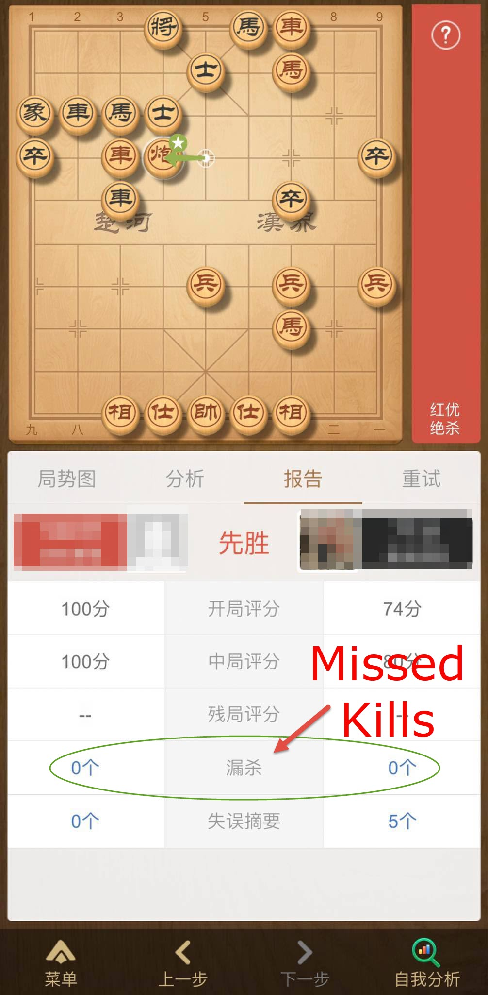 Tiantian analysis of game